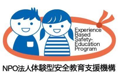 体験型安全教育支援機構